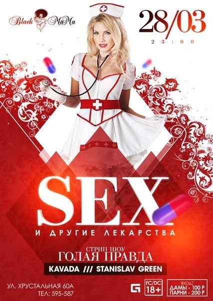 Афиша Калуга 28.03 SEX И ДРУГИЕ ЛЕКАРСТВА / BLACK MAMA
