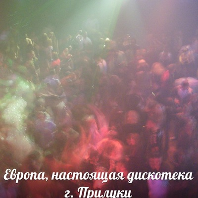 Иван Иванович, 15 ноября , Прилуки, id124977577