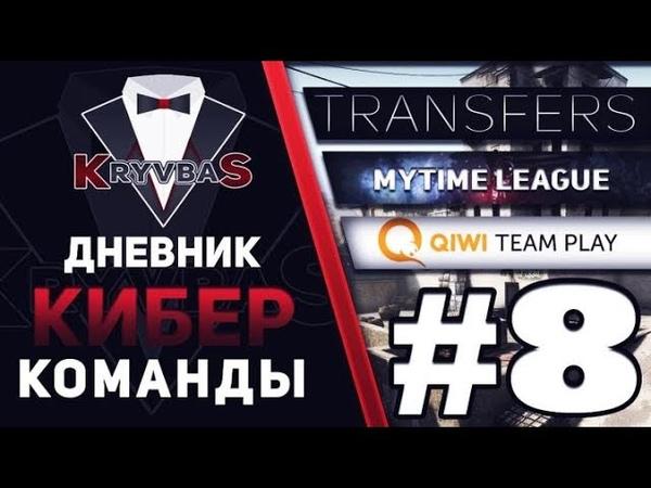 ДНЕВНИК КИБЕРСПОРТИВНОЙ КОМАНДЫ 8 MyTime League QIWI CUP