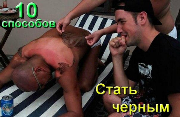 члены негров: