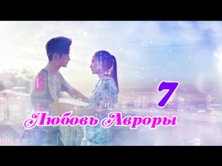 (FSG 1GK) 7/50 ЛЮБОВЬ АВРОРЫ (рус субтитры) Love of Aurora (rus sub)