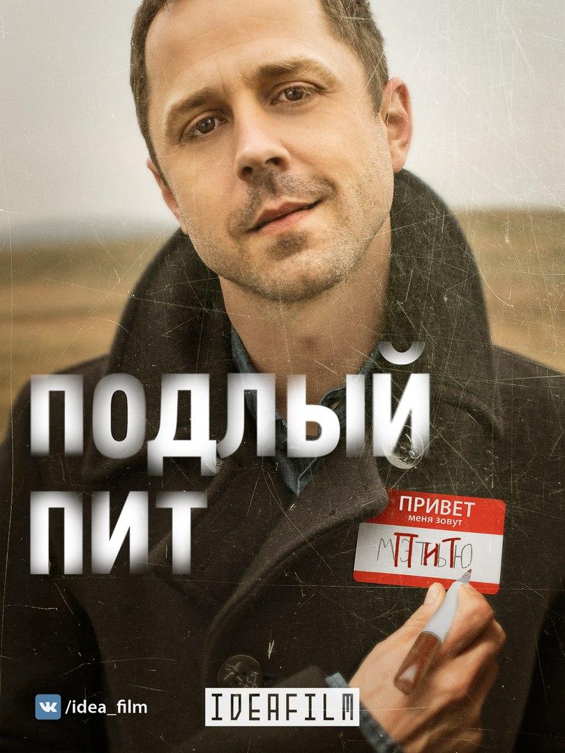 Подлый Пит 1 сезон 1-10 серия IdeaFilm   Sneaky Pete