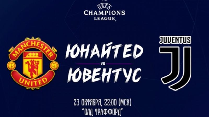 Манчестер Юнайтед Ювентус Обзор матча Лига Чемпионов 18 19 Группа H 3 й тур 23 10 18