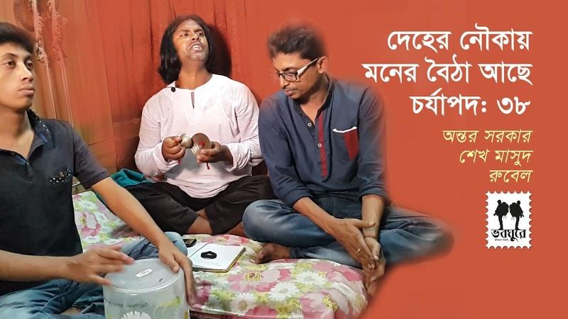 Deher Nowkey Moner Boitha Ache || Charyapada - 38 || Ontar Sarker || Bhab Nagar Sadhu Sanga