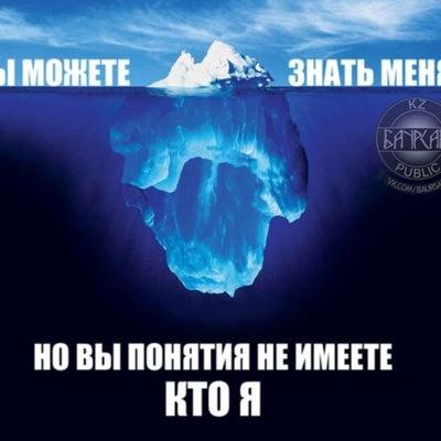 Serik Yerimbetov, 17 января , Дятьково, id150538397