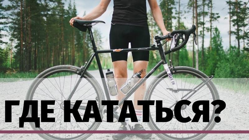 Как собрать идеальный велосипед | Велотуризм в Крыму и Подмосковье | Роман Домбровский