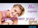 Русское кино  Братские узы   Мелодрама новинка фильм смотреть онлайн 2015