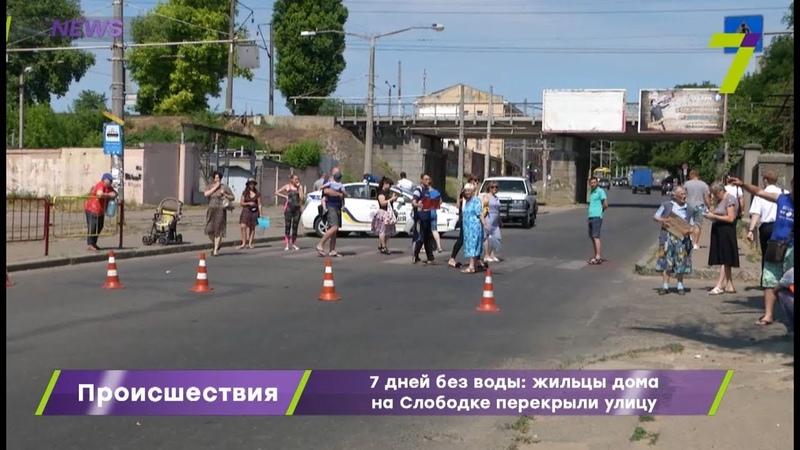 7 дней без воды жильцы дома на Слободке перекрыли улицу