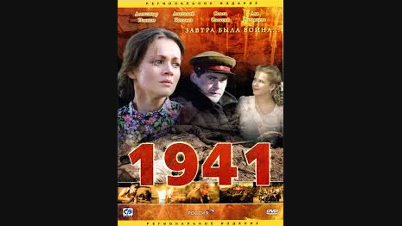 военный фильм 1941 4 серия