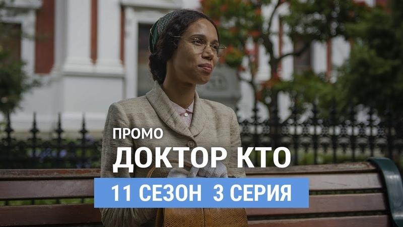 Доктор Кто 11 сезон 3 серия Промо (Русская Озвучка)