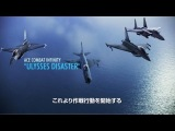 PS3「ACE COMBAT INFINITY」 ULYSSES DISASTER (ユリシーズの厄災)