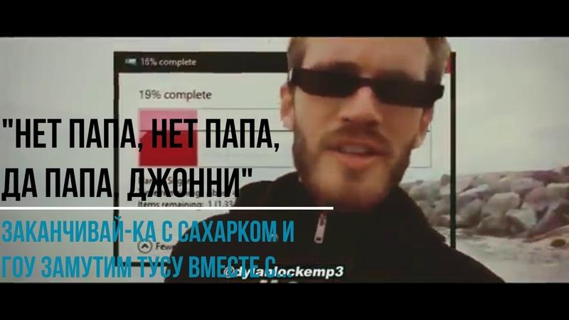 PewDiePie - Bitch Lasagna - Перевод