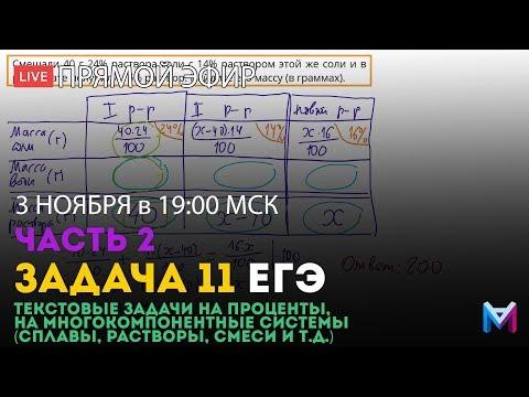 🔴 Часть 2 | ЗАДАЧА 11 ЕГЭ — Текстовые задачи на проценты, сплавы, растворы, смеси — Прямой эфир