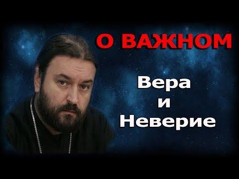 Страшное отличие атеиста от верующего! Протоиерей Андрей Ткачёв