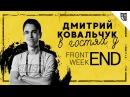 От фриланса к собственной школе онлайн-образования. Видеоподкаст с Дмитрием Ков...