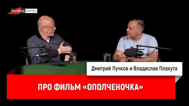 Владислав Плахута про фильм «Ополченочка»