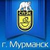 СПбПЭК г. Мурманск | Официальная группа