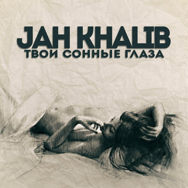 Jah khalib твои сонные глаза (prod. By jah khalib)   realtones.