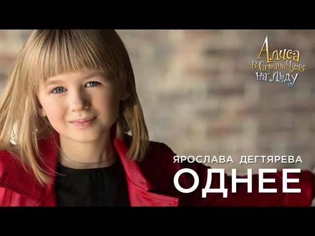Ярослава Дегтярева - Однее (OST Алиса в стране чудес на льду)