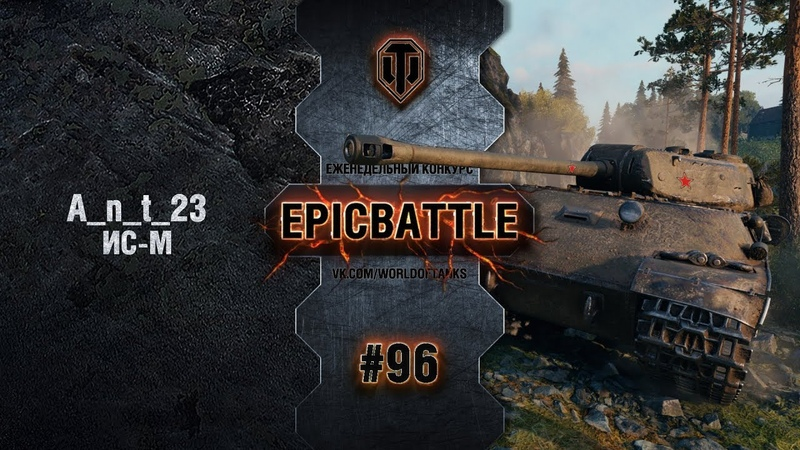 EpicBattle 96: A_n_t_23 / ИС-М [World of Tanks]