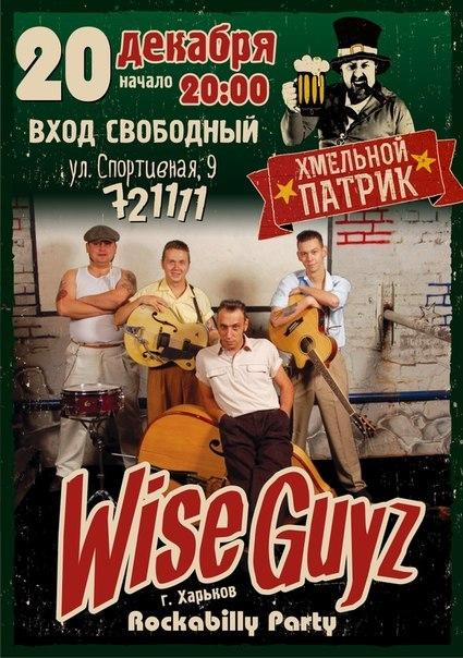20.12 WiseGuyz в баре Хмельной Патрик.