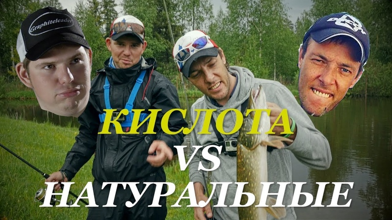 КИСЛОТНЫЕ воблеры VS НАТУРАЛЬНЫЕ. Рыболовный батл. Самый убойный цвет - Fishing Today.