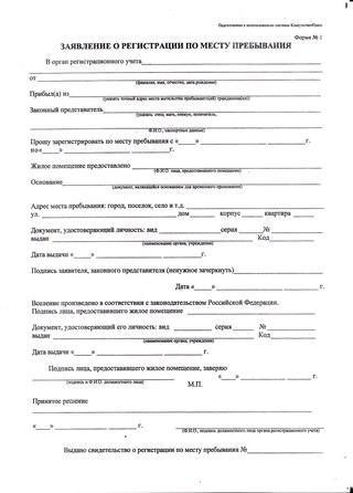 Заполнить заявление на регистрацию ип - 1a