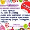 """Детская комната """"Лимпопо"""" Аниматоры Стерлитамак"""