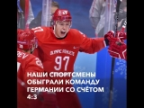 Сборная России по хоккею завоевала золото на Олимпиаде