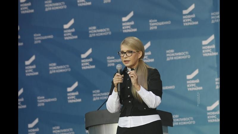 Ціна на газ буде справедливою – втричі меншою, – Юлія Тимошенко на зустрічі з громадою Кривого Рога
