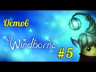 Windborne 5. Остов