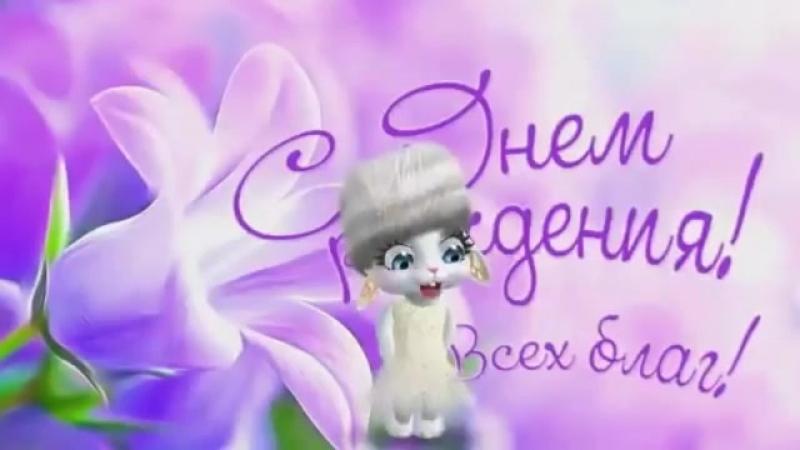 Красивое поздравление С Днем Рождения Милые анимации Зайка mp4