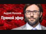 Андрей Малахов. Прямой эфир. Золотая молодежь России покорила Европу!