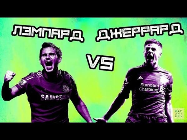 БИТВА ИГРОКОВ1ДЖЕРАРД vs ЛЕМПАРДFIFA19 БИТВА СОСТАВОВ в ФИФА19
