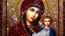 Дево Пречистая - Греческий Византийский Хор.