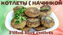 Котлеты с начинкой из яиц и сыра / Beef cutlets filled with egg and cheese ♡ English subtitles
