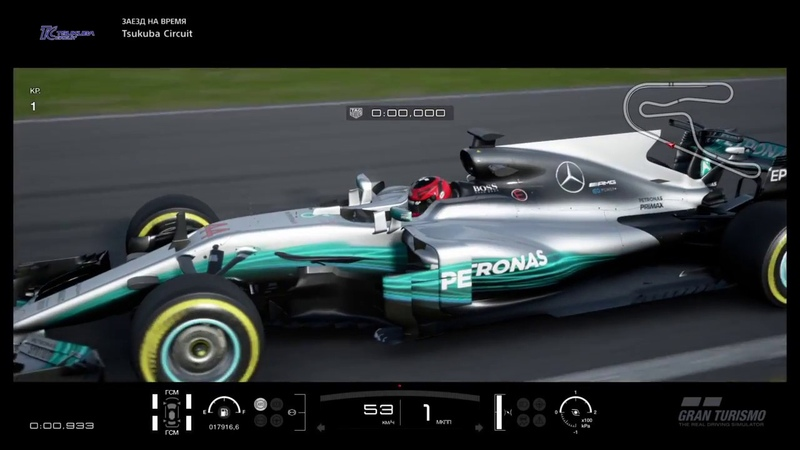 Gran Turismo™SPORT - Mercedes-AMG F1 W08 EQ Power 2017 - Tsukuba Circuit - Time Attack - 0:41.975