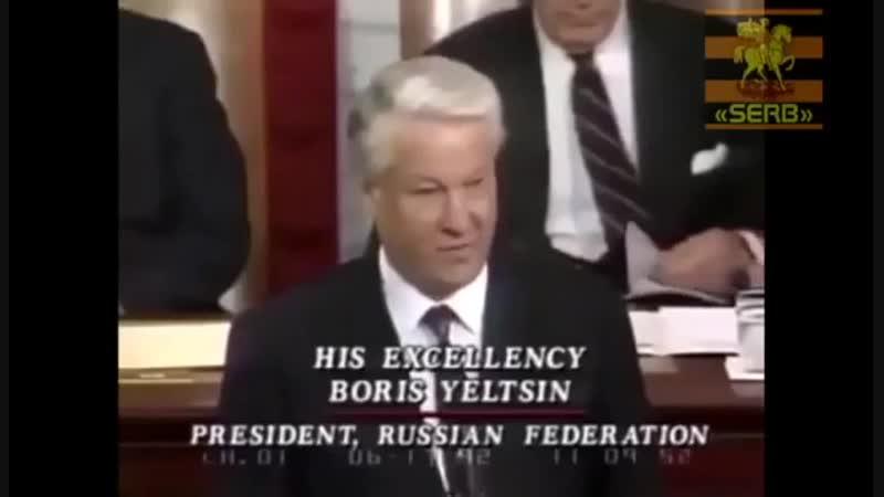 Выступлҽниҽ Ельцина в конгрҽссҽ США