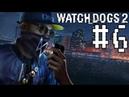 Watch dogs 2. Падение DedSec. Прохождение. ps4 pro live стрим. GTA 5 гта 5 подобная игра