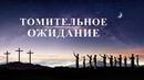Христианское кино Бог открывает тайны Небесного Царства «ТОМИТЕЛЬНОЕ ОЖИДАНИЕ» Русская озвучка