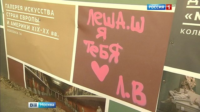 Вести-Москва • Вандалов, расписавших ограду ГМИИ им.Пушкина, пригласили бесплатно посетить выставку Бакста