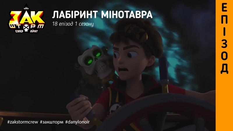Лабіринт Мінотавра | 18x39 | Зак Шторм - Супер Пірат