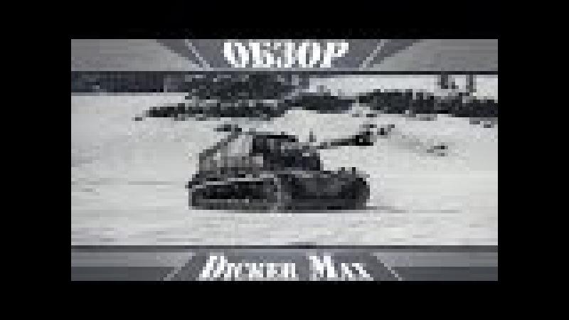 Dicker Max | Толстый с дрыном | War Thunder