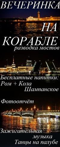 18 июля / Гидровояж / вечеринка на корабле/18.07