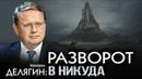 Михаил Делягин. Как изменятся Россия и мир в ближайшие годы
