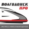 Volgodonsk Pro