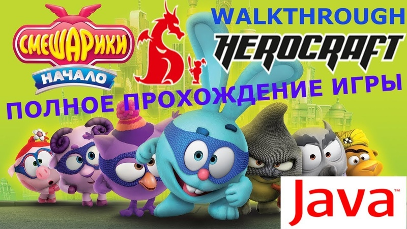 Смешарики Начало Java игра ПОЛНОЕ ПРОХОЖДЕНИЕ HeroCraft 2011 год