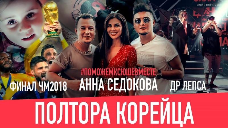 Вся правда об отношениях Анны Седоковой и Анатолия Цой! Выпуск 4