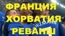 ФРАНЦИЯ против ХОРВАТИИ матч реванш чемпионата МИРА HD ✰FIFA 18✰