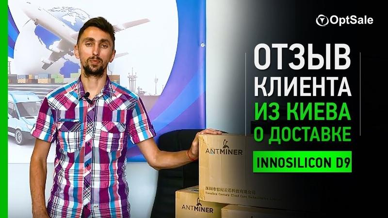 Отзыв клиента из Киева о доставке Innosilicon D9. Отзывы OptSale
